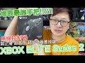 【開箱趣】地表最強手把!? Xbox Elite Wireless Controller Series 2手把開箱 真的沒有愧對最好用手把稱號!!〈羅卡Rocca〉