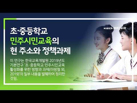 초중등학교 민주시민교육의 현 주소와 정책 과제 동영상표지