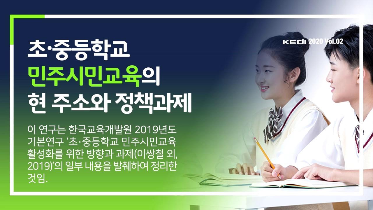 초중등학교 민주시민교육의 현 주소와 정책 과제 - 한국교육개발원