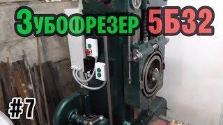 Зубофрезер 5б32 - 7 серия