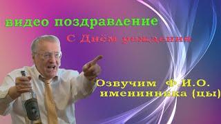 Видео поздравление с днем рождения от Жириновского №1