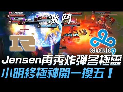 C9 vs RNG 38殺激鬥!Jensen再秀炸彈客極靈 小明終極神開一換五!