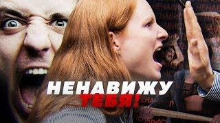 ФЕМИНИСТКА РАЗЖИГАЕТ НЕНАВИСТЬ? // Алексей Казаков