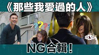《那些我愛過的人》NG合輯 I See See TVB