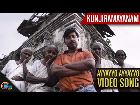 Kunjiramayanam Ayyayyo Ayyayyo - Vineeth Sreenivasan -  Official Song Video