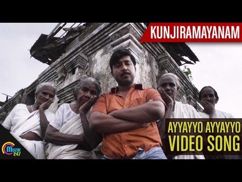 Kunjiramayanam    Ayyayyo Ayyayyo Video Song Ft Vineeth Sreenivasan Official
