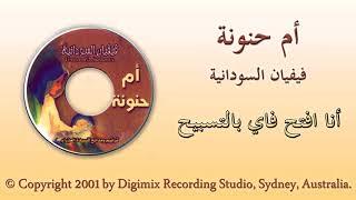اغاني طرب MP3 ترنيمة انا افتح فاي بالتسبيح - فيفيان السودانية - من البوم ام حنونة تحميل MP3