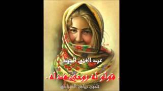 تحميل اغاني عبد الغني السيد ـ قولوا له روحي فداه ـ MP3