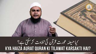 25) Kya Haiza Aurat Quran ki Tilawat Karsakti Hai? || Mohammed Muaz Abu Quhafah Umari || Darul Huda