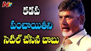 TDP Leaders Speaks to Media After Meet With CM Chandrababu Naidu | Cuddapah Ticket Issue | NTV