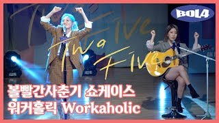 [LIVE] BOL4(볼빨간사춘기) - 워커홀릭(Workaholic) Stage | 'Two Five' Showcase