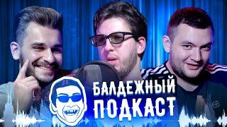 БАЛДЕЖНЫЙ ПОДКАСТ #1 - ГАМАЗ ВЕРНУЛСЯ, ДЕНИС ДЫРКИН,  АНДЕРГРАУНД