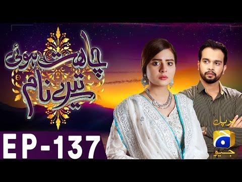 Chahat Hui Tere Naam - Episode 137    Har Pal Geo