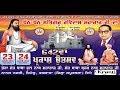 Gurpurab Guru Ravidass Maharaj Ji   Dera Sant Baba Phool Nath Ji Chaheru