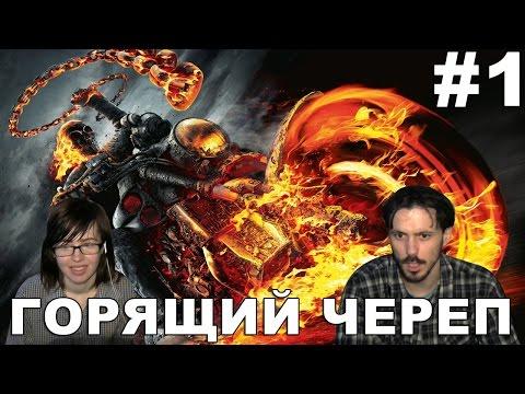 Призрачный гонщик Ghost Rider  прохождение │ГОРЯЩИЙ ЧЕРЕП│#1