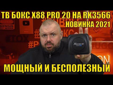 ТВ БОКС X88 PRO 20 НА RK3566 НОВИНКА 2021 С МОЩНЫМ ЖЕЛЕЗОМ, НО С БОЛЬШИМИ НЮАНСАМИ! ПОЛНЫЙ ОБЗОР
