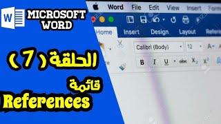 Microsoft Word قائمة References