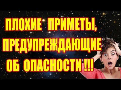 ПЛОХИЕ ПРИМЕТЫ, ПРЕДУПРЕЖДАЮЩИЕ ОБ ОПАСНОСТИ!!!