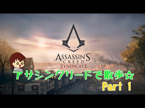 [Assassin's Creed Syndicate]アサシンクリードで散歩 part1