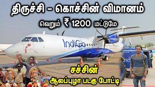Flight Travel Cheap - Sachin at Alappuzha Boat - ஆலப்புழா படகு போட்டி - Kerala Travel Vlog in Tamil
