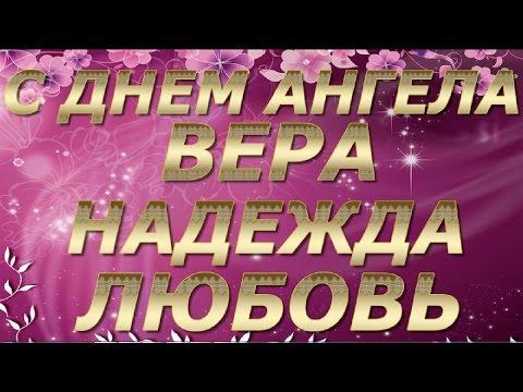 С днем Вера Надежда Любовь и София Красивое Поздравление с днем ангела Вера Надежда Любовь София