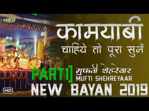 Part1] Mufti ShehreYaar New Tqreer Bayan 2019 | Iman Ki Tazgi Ke Liye 【New Updated】 From Bhawanand