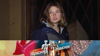Трудный ребенок. Мужское / Женское. Выпуск от 13.02.2019