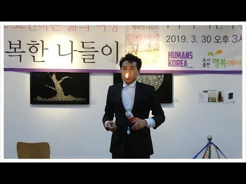 2019 봄 '행복한 나들이' 경인미술관 출판기념회