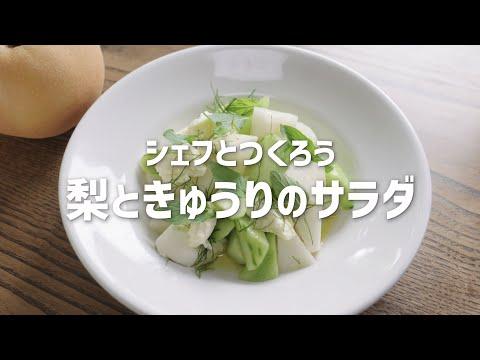 シェフとつくろう Delicious.IBARAKI 梨ときゅうりのサラダ