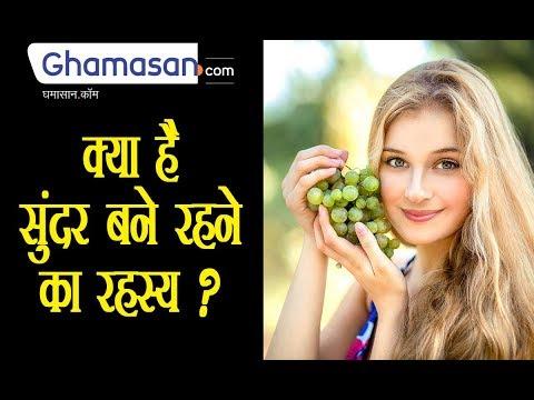 Natural Beauty Tips: How to make Beautiful Skin (In Hindi) क्या है सुंदर बने रहने का रहस्य