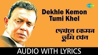 Dekhle Kemon Tumi Khel With Lyrics   Kishore Kumar and