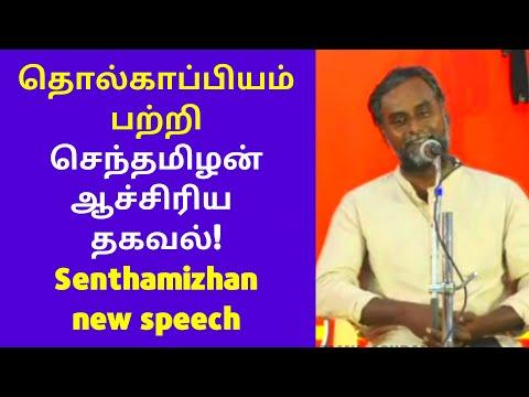 Semmai Senthamizhan latest speech on Tolkappiyam Tamil Sangam Kuranji Nilam