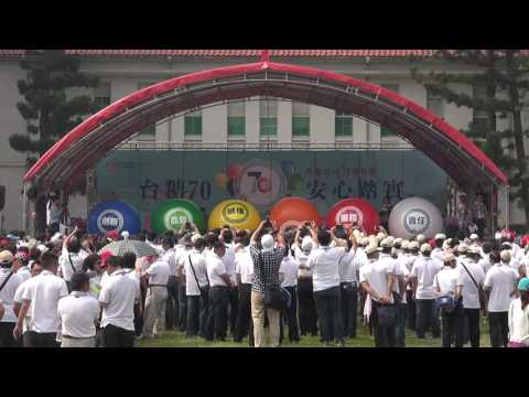 台糖公司70週年園遊會