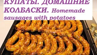 КУПАТЫ.ДОМАШНИЕ КОЛБАСКИ С КАРТОШКОЙ.  Homemade Sausages With Potatoes