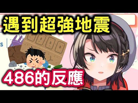 【vtuber中文】大空昴直播到一半遭遇強震