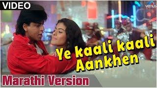 Ye Kaali Kaali Aankhen Mp3 Song | Marathi Version | Feat : Shahrukh Khan & Kajol |