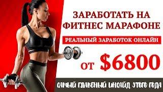 Заработать на фитнес марафоне от $6800! Запуск онлайн марафона