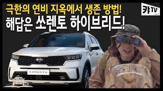 [오피셜] 끼어들기, 급정거보다 무서운 것은? 밀림ㅋ 정글같은 도로에서 최소한의 기름으로 살아남는 법 | 쏘렌토 하이브리드 편