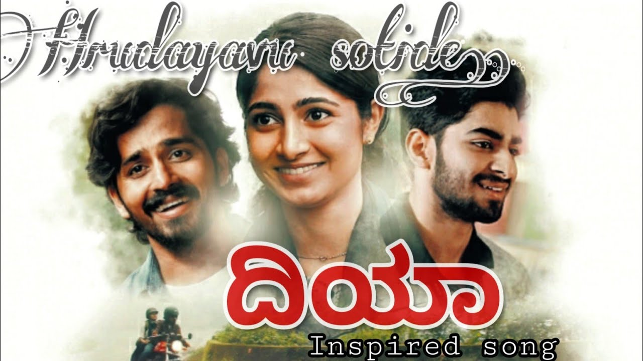 Hrudayavu sotide lyrics  - Vinayak dandagi - spider lyrics