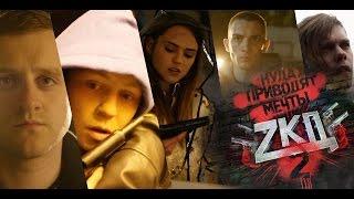 Закон каменных джунглей 2 (ЗКД 2 / ZKD 2) - Superhero [HD]