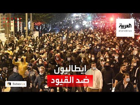 العرب اليوم - شاهد: احتجاجات في إيطاليا ضد عودة قيود