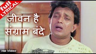 जीवन है संग्राम बंदे - HD वीडियो सोंग - कुमार सानू - मिथुन चक्रवर्ती