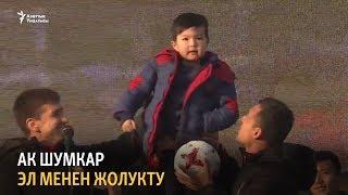 Футбол боюнча курама команданы расмий тосуп алуу иш чарасы