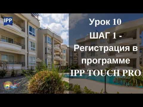 Урок 10. ШАГ 1. РЕГИСТРАЦИЯ В СИСТЕМЕ  IPP TOUCH PRO
