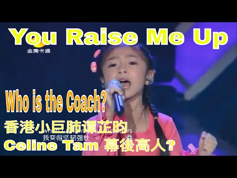 So Popular Song Covered by Celine Tam 譚芷昀 You Raise Me Up