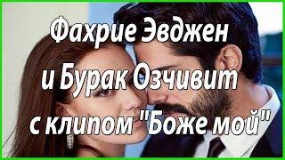 """Дуэт Фахрие Эвджен и Бурак Озчивит """"Боже мой"""" #из жизни звезд"""