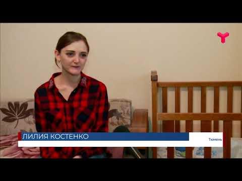 В Тюменской области начали выплачивать региональный материнский капитал