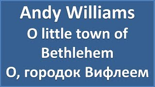 Andy Williams - O little town of Bethlehem (текст, перевод и транскрипция слов)
