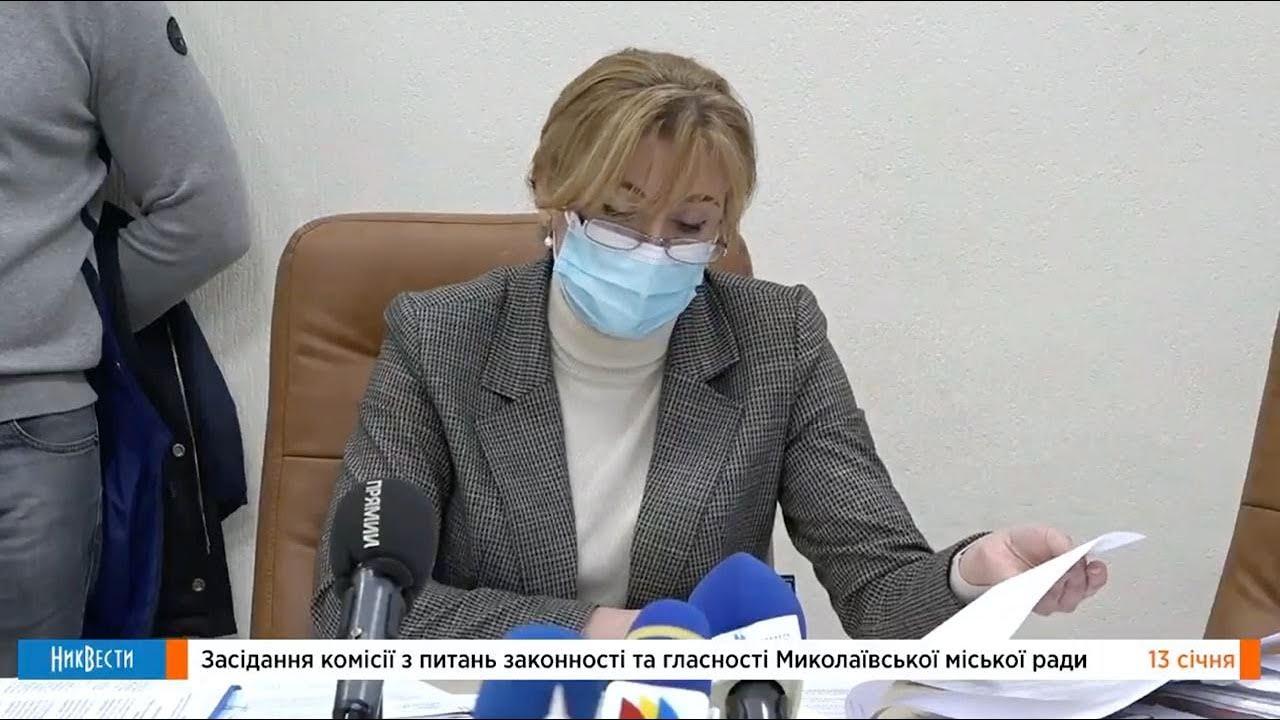 Комиссия по вопросам законности и гласности Николаевского горсовета