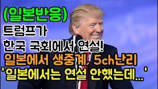 [일본반응] 트럼프가 한국 국회에서 연설!, 일본에서 생중계, 5ch 댓글수 폭발!